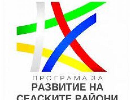 """Стартира прием на проектни предложения по подмярка 6.4.1 """"Инвестиции в подкрепа на неземеделски дейности"""" от ПРСР 2014 – 2020 г."""