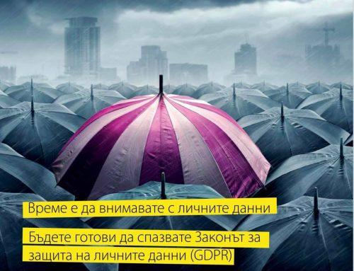 ТЕСТВАНЕ НА ОНЛАЙН ПЛАТФОРМАТА MINDTHEDATA С БИЗНЕС КОНСУЛТАНТИ